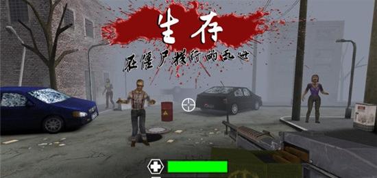 杀死僵尸(I Slay Zombies)